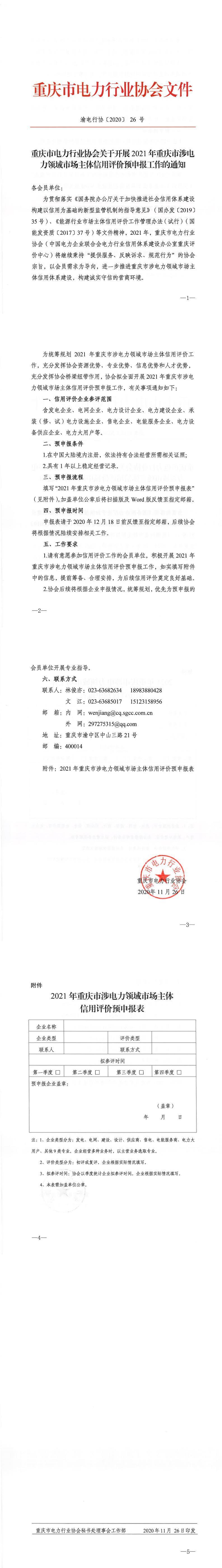 重庆市电力行业协会关于开展2021年重庆地区涉电力领域市场主体信用评价预申报工作的通知_0.jpg