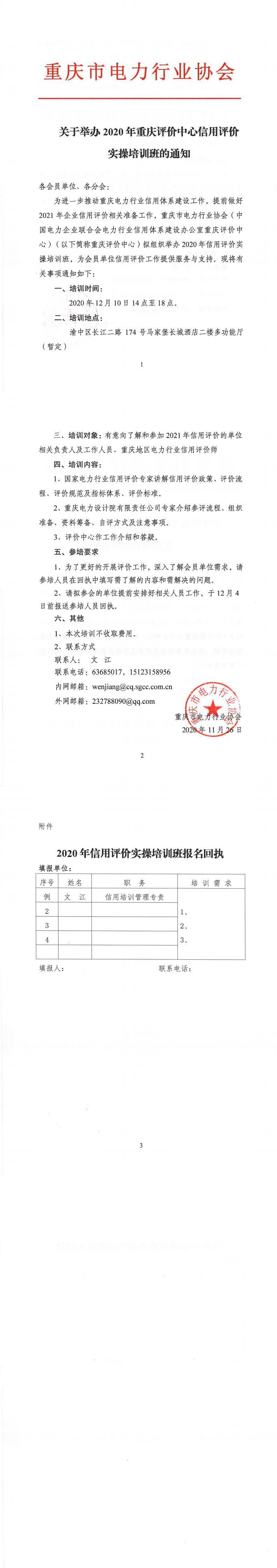 关于举办2020年重庆评价中心信用评价实操培训班的通知_0.jpg