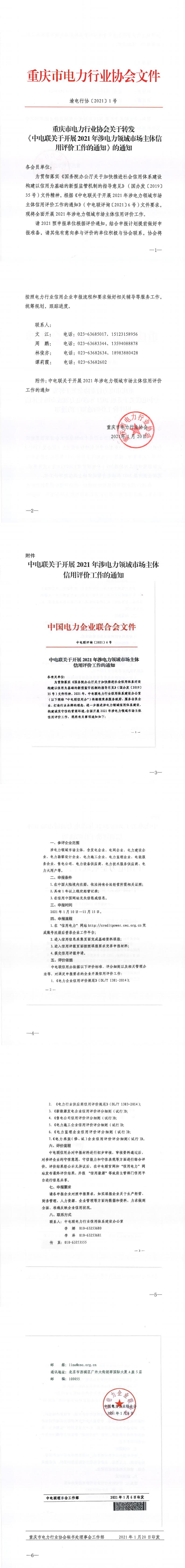 渝电行协〔2021〕1号 重庆市电力行业协会关于转发《中电联关于开展2021年涉电力领域市场主体信用评价工作的通知》的通知_0.png